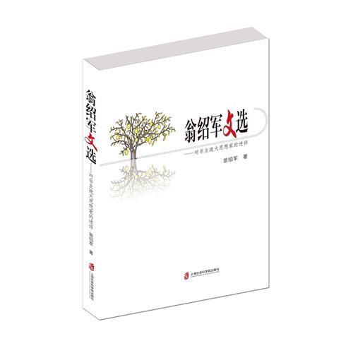 翁绍军文选:对非主流大思想家的述评