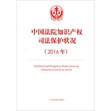 中国法院知识产权司法保护状况2016