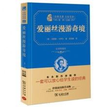 爱丽丝漫游奇境-045-全译典藏版 2.0