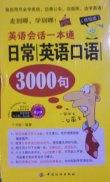 英语会话一本通-日常英语口语3000句-(终极版)