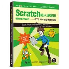 Scratch超人漫游记-创意程序设计-STEAM创新教育指南