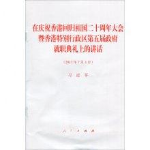2017年7月1日-在庆祝香港回归祖国二十周年大会暨香港特别行政区第五届政府就职典礼上的讲话
