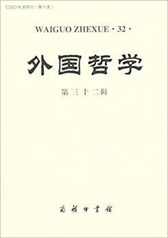 外国哲学:第三十二辑