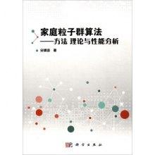 家庭粒子群算法-方法 理论与性能分析