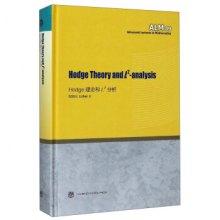 Hodge 理论和L2分析-英文