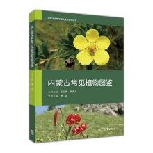 内蒙古常见植物图鉴 -内蒙古生物综合指导丛书
