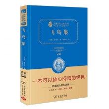 飞鸟集-全译典藏版 2.0