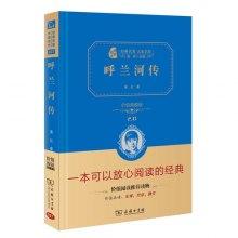 呼兰河传-027-价值典藏版 2.0