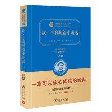 欧.亨利短篇小说选-价值典藏版 2.0