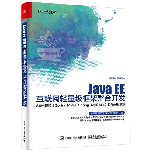 JavaEE互联网轻量级框架整合开发:SSM框架(Spring MVC+Spring+MyBatis)和Redis实现