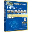 Office 2016完全自学教程-赠高效人士效率倍增手册