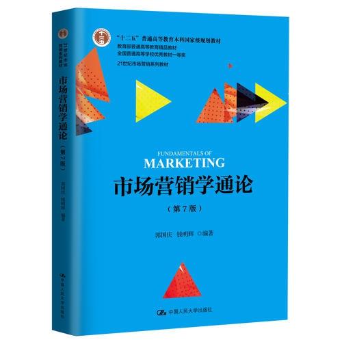 21世纪市场营销系列教材:市场营销学通论(第7版)(21世纪市场营销系列教材)