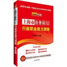 上海市公务员录用考试专用教材:行政职业能力测验