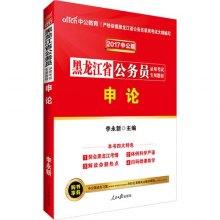 黑龙江省公务员录用考试专用教材:2018中公版:申论