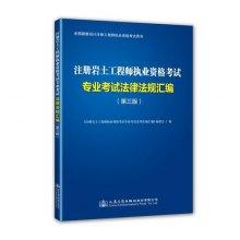 注册岩土工程师执业资格考试专业考试法律法规汇编