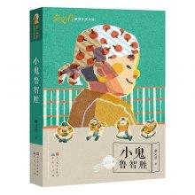 小鬼鲁智胜-秦文君原创大奖小说-美绘本