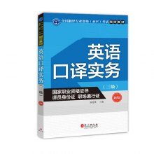 英语口译实务-(三级)-新版 -全国翻译专业资格(水平)考试指定教材