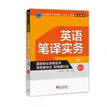 英语笔译实务-(三级)-新版 -全国翻译专业资格(水平)考试指定教材