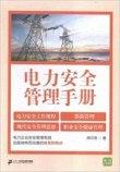 電力安全管理手冊