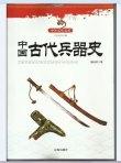 中华文化百科——中国古代兵器史