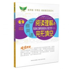 中考英语阅读理解与完形填空