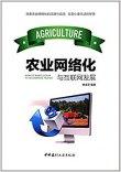 农业网络化与互联网发展