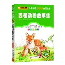 北教小雨班主任推荐小学生语文新课标必读丛书-西顿动物故事集
