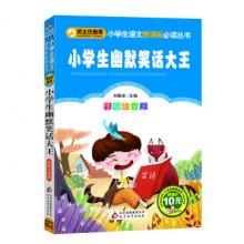 北教小雨班主任推荐小学生语文新课标必读丛书-小学生幽默笑话大王