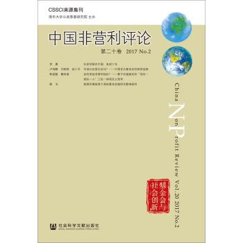 中国非营利评论:第二十卷 (2017·No.2):Vol.20 2017 No.2