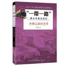 丝绸之路经济带-一带一路青少年普及读本