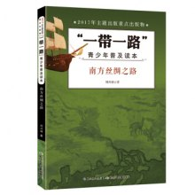 南方丝绸之路-一带一路青少年普及读本