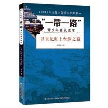 21世纪海上丝绸之路-一带一路青少年普及读本