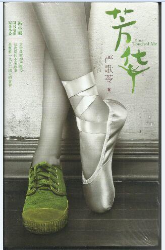 精裝版原著小說同名電影芳華入選2019年總署推薦農家書屋重點圖書