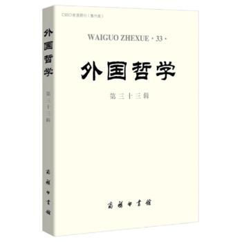 外国哲学:第三十三辑