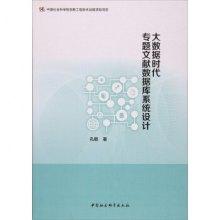 大数据时代专题文献数据库系统设计