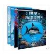 爆笑海洋世界全4册