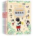 梅子涵讲故事系列第一辑全三册