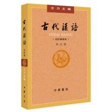 古代汉语:校订重排本:第四册