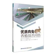 优质肉兔养殖技术问答 -特色养殖新技术丛书
