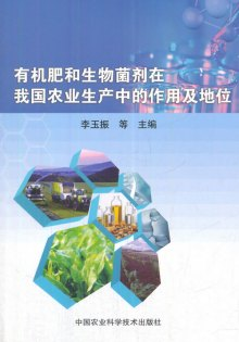 有机肥和生物菌剂在我国农业生产中的作用及地位