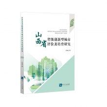 山西省创新型城市评价及培育研究