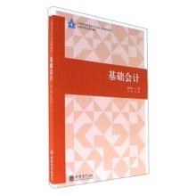 基础会计练习册-(全2册)-(含练习册) -中高职教育贯通会计专业核心课程教材系列