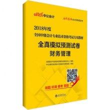 2018年度-财务管理-全真模拟预测试卷 -全国中级会计专业技术资格考试专用教材