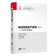 2016-商业秘密资产管理-信息资产管理指南