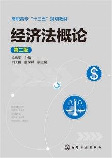 经济法概论-第二版 -高职高专十三五规划教材
