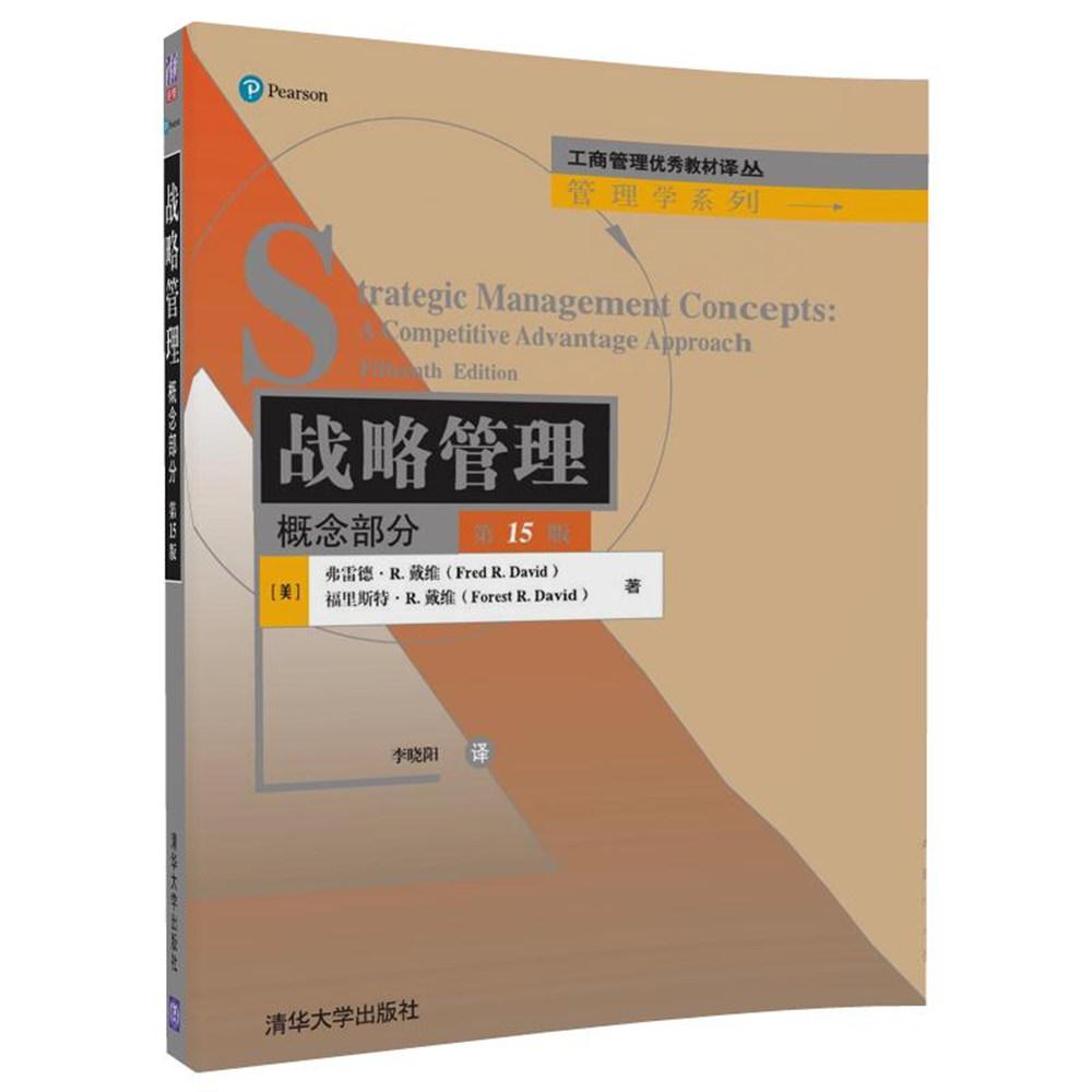 大学教材  《管理学》罗宾斯第13版教材