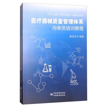 小学评价体系_《YY/T 0287-2017/ISO 13485:2016医疗器械质量管理体系内审员培训教程 ...