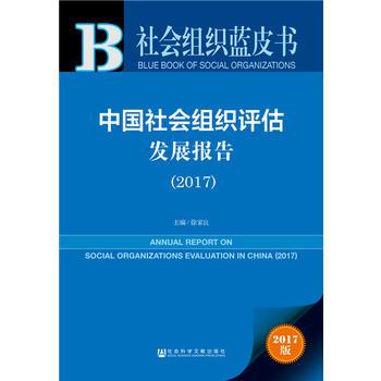 2017-中国社会组织评估发展报告-社会组织蓝皮书-2017版-内赠数据库充值卡