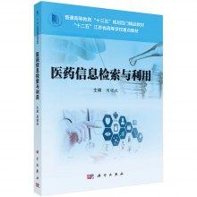 医药信息检索与利用 -普通高等教育十三五规划百门精品教材