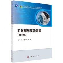 机械基础实验教程-(第三版) -普通高等教育十一五国家级规划教材